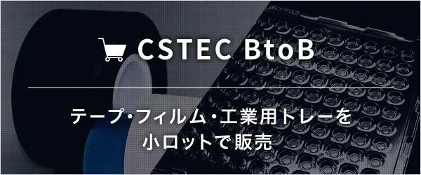 CSTEC BtoB