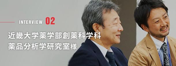 インタビュー:近畿大学薬学部 創薬科学科 薬品分析学研究室様
